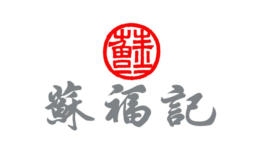 【苏福记(电子城店)团购】_苏福记(电子城店)_百度糯米