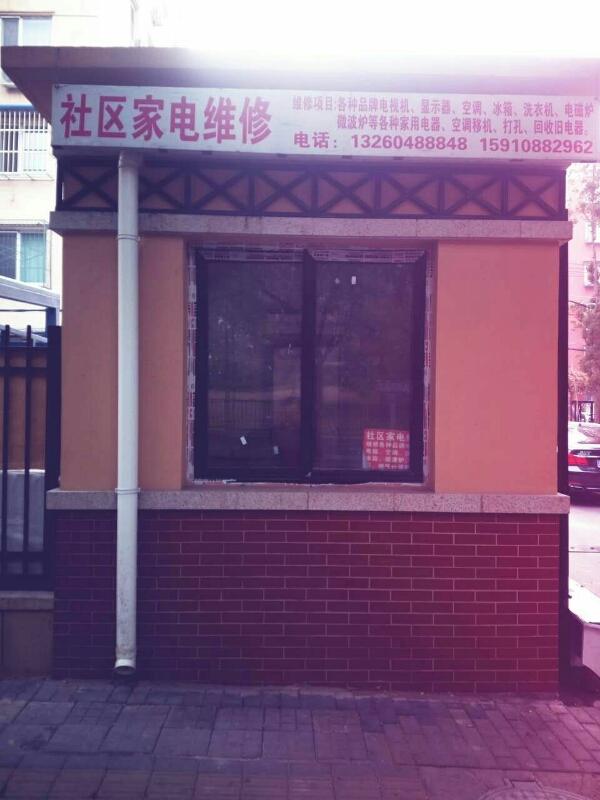 社区家电维修(樱花园店)