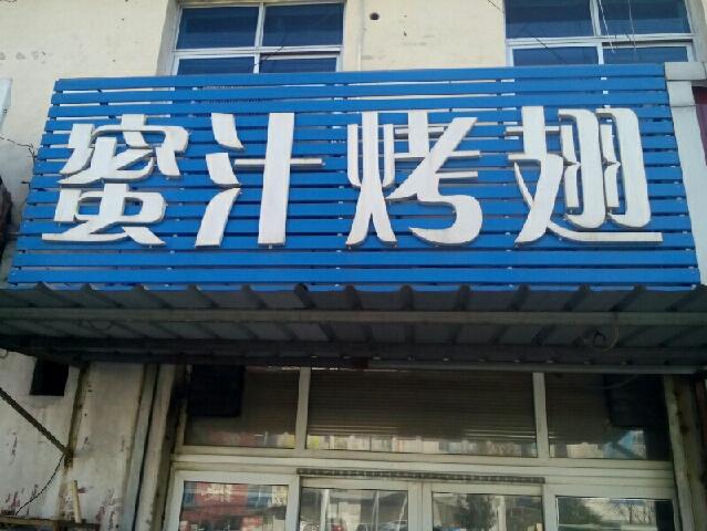 蜜汁烤翅(兴房大街店)