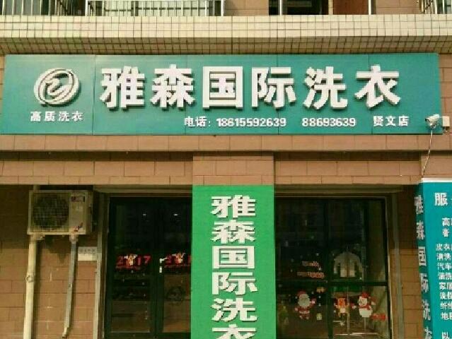 雅森国际洗衣(贤文店)