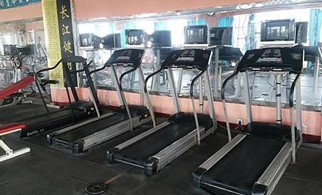 长江健身房