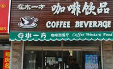 在水一方咖啡饮品