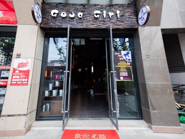 Good Girl造型连锁(百丽店)