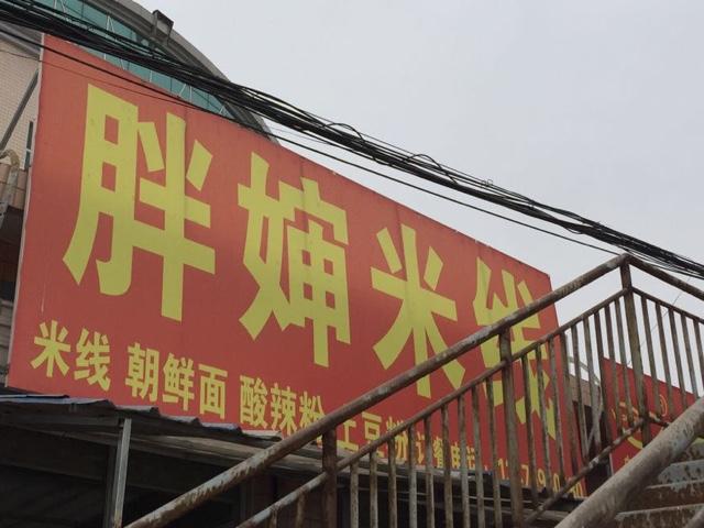 凤爪王烧烤