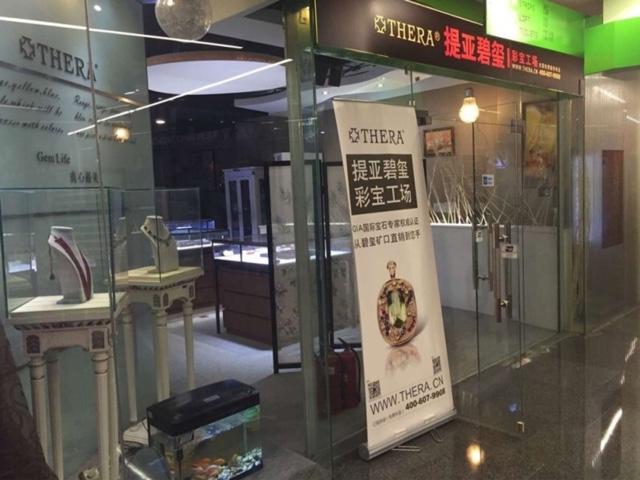 提亚碧玺彩宝工场(建外店)