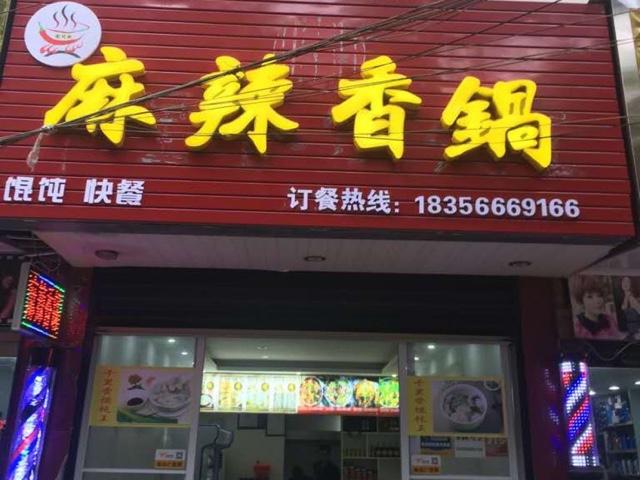 麻辣香锅(潜山店)