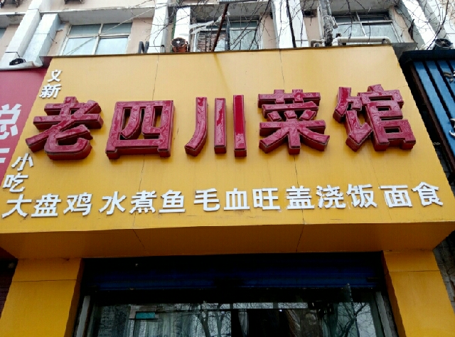 文新小吃老四川菜馆