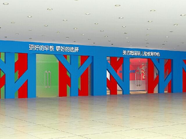 美吉姆国际儿童教育中心(花乡奥莱村店)