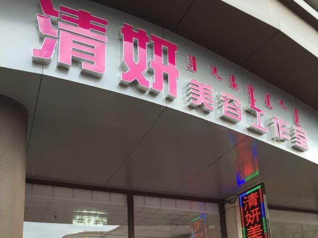 清妍美容工作室