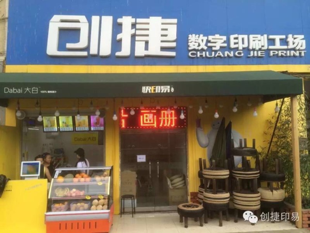佳信创捷数码印刷(京广店)