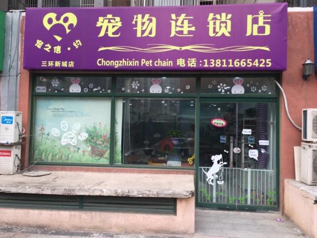 国艺艾灸馆(同仁养生中心店)