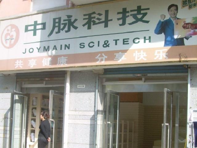 中脉科技(总店)