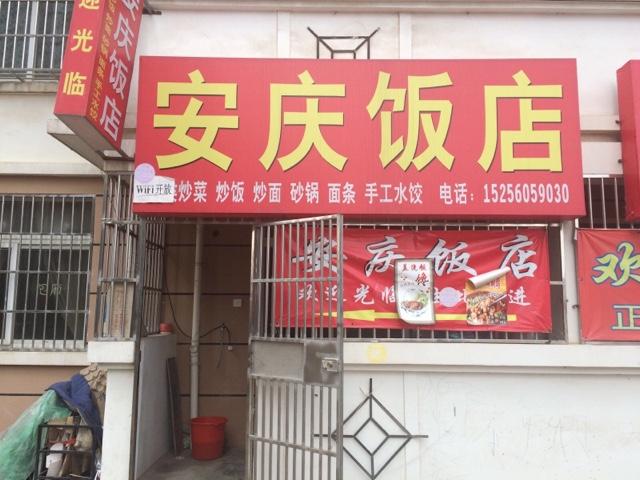 特色大鱼宴(建材宾馆餐饮部店)