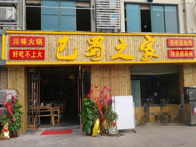 巴蜀之家火锅店
