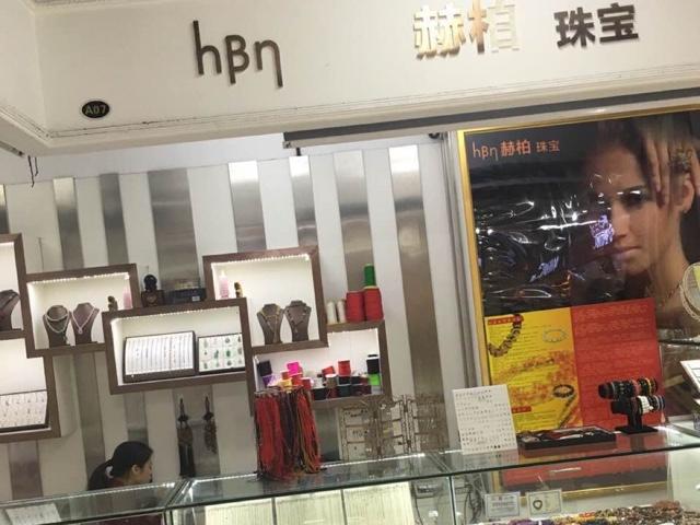 赫柏珠宝(尚品店)