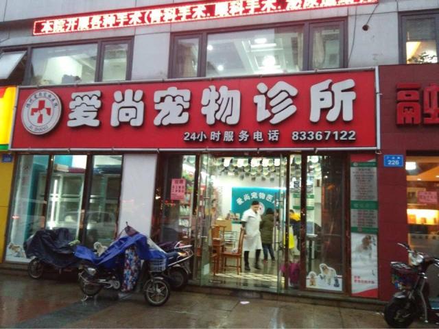 爱尚宠物医院(广达路店)