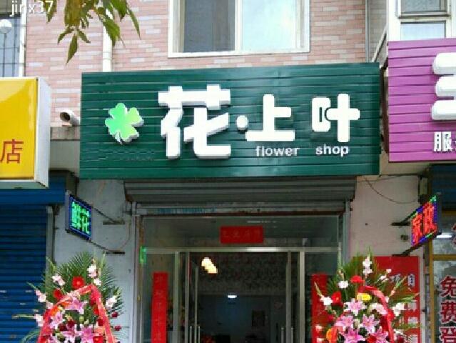 叶上花(惠南店)
