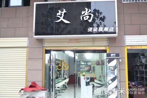 【艾尚美发团购】_艾尚美发染烫护套系图片