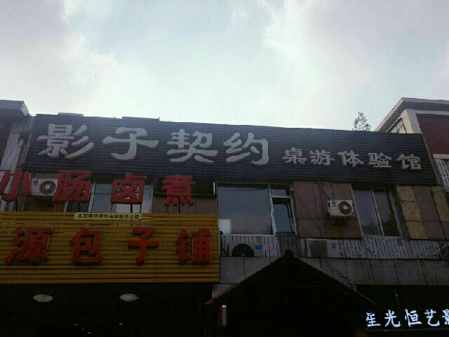 影子契约桌游体验馆