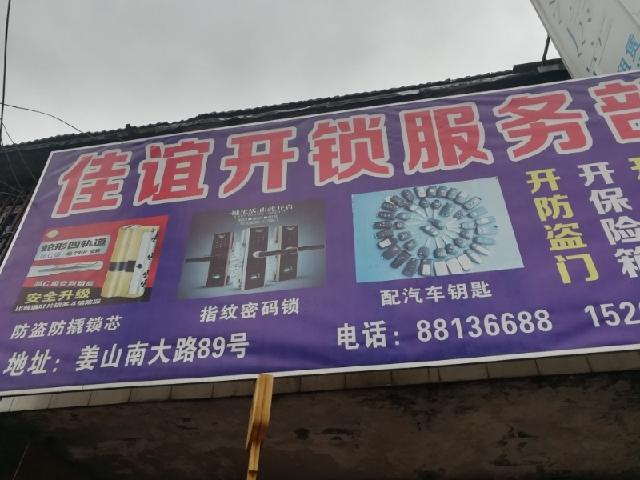 佳谊开锁服务部(鄞州店)