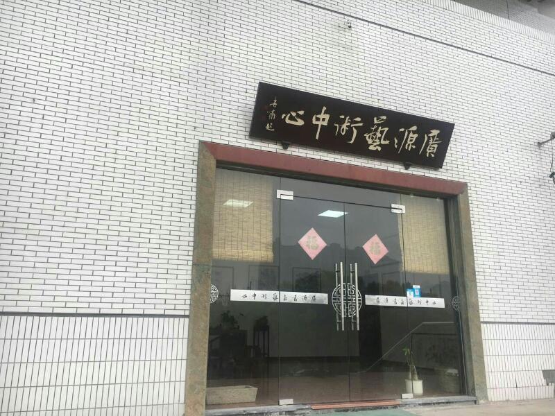 广源书画艺术中心