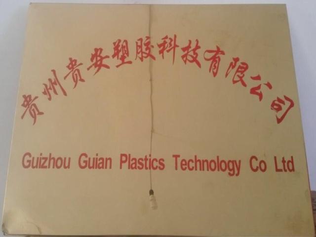 贵安塑胶管业