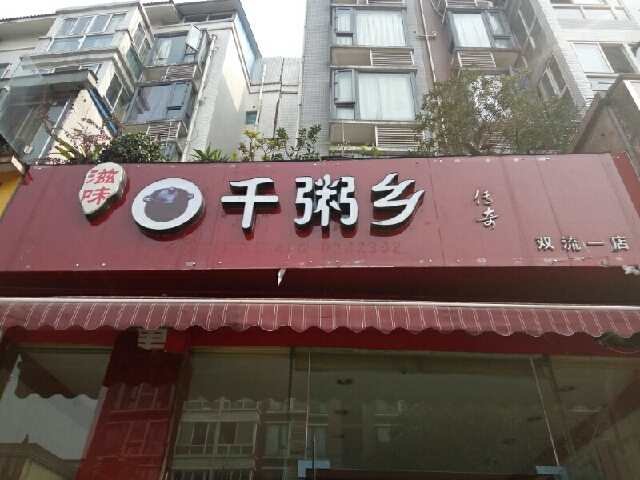 千粥乡(永安店)