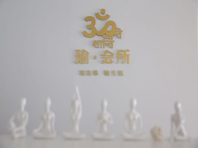 瑜.会所(印梵西瓦瑜伽 月坛店)