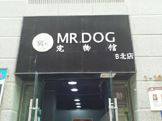 MR.DOG宠物馆