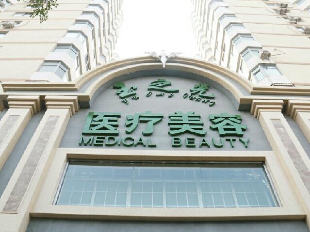 北京润美玉之光医疗美容医院