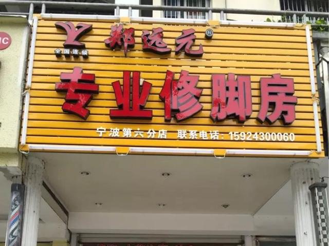 郑远元修脚房(石泉路店)
