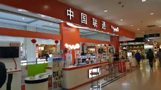 中国联通松江沃尔玛店