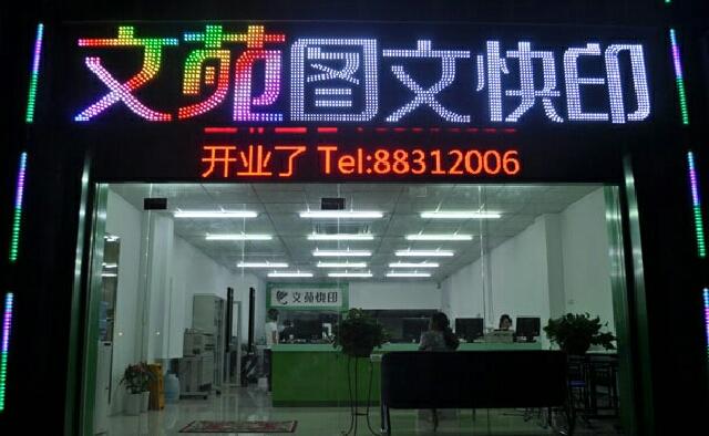 文苑快印(武昌店)