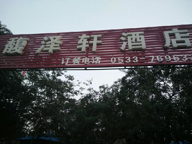 馥泽轩酒店