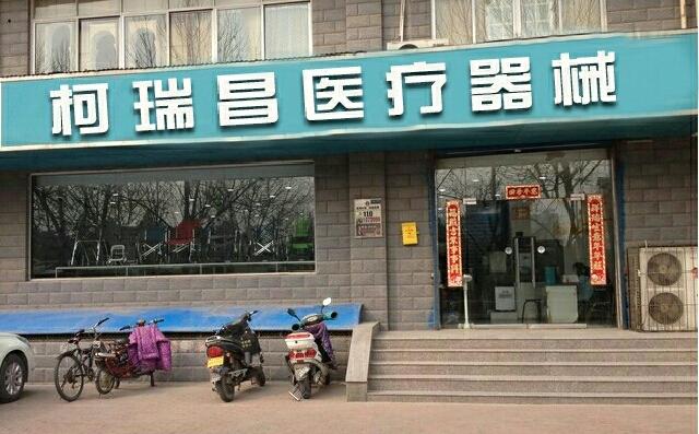 贵州柯瑞昌医疗投资有限公司