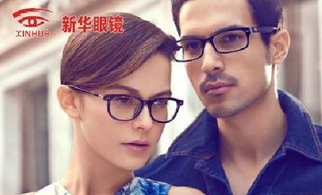 新华眼镜 - 大图
