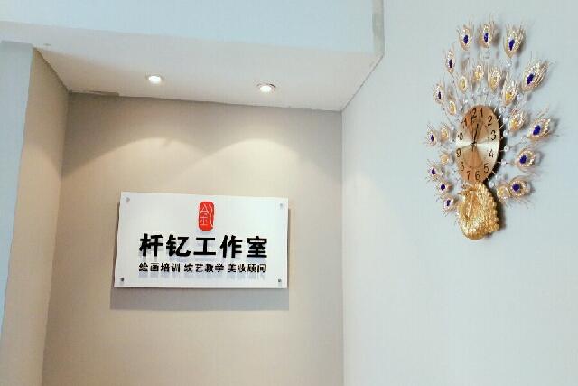 杄钇文化传播(杄钇画室第一国际店)