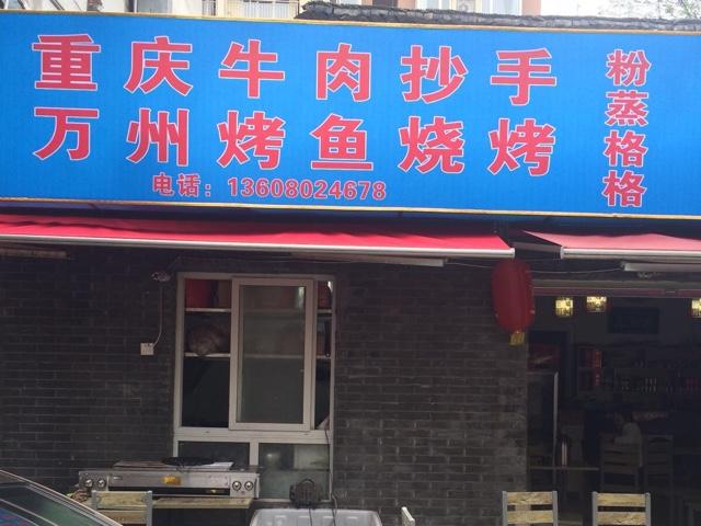 北京市友谊超级商场