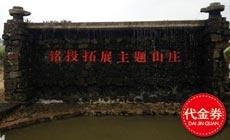 铭投拓展主题山庄(铭投山庄店)