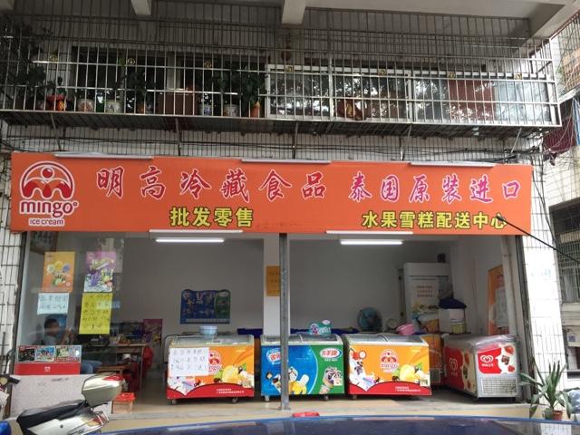 泰国原装进口水果雪糕配送中心