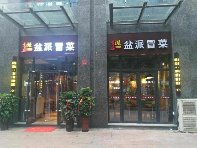 盆派冒菜(枫华广场店)