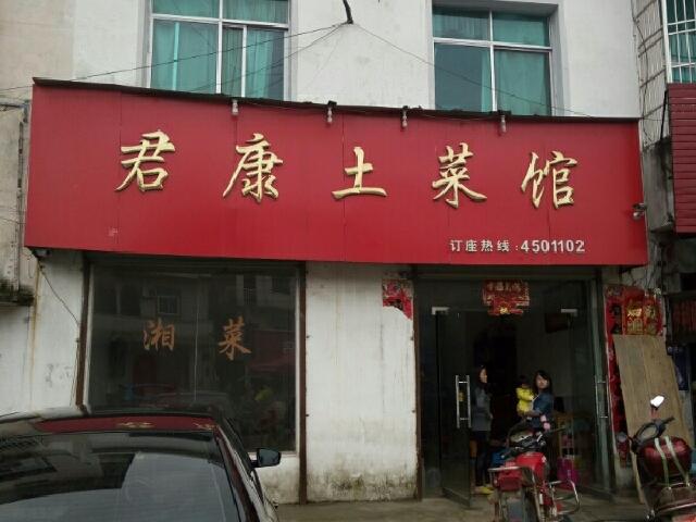 君康土菜馆