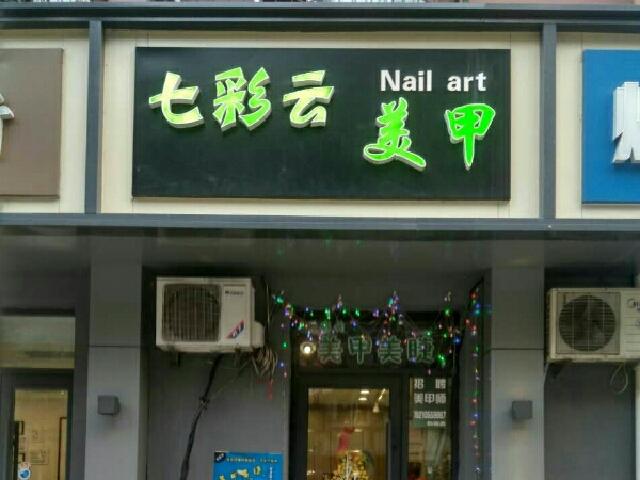 七彩云美甲店