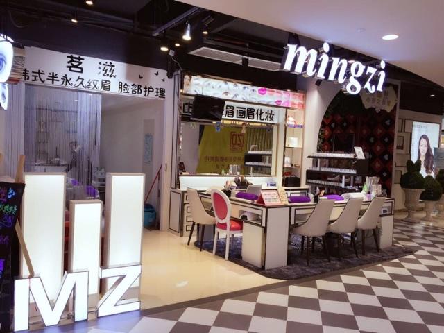 Mz茗滋—美甲纹绣(元洪店)