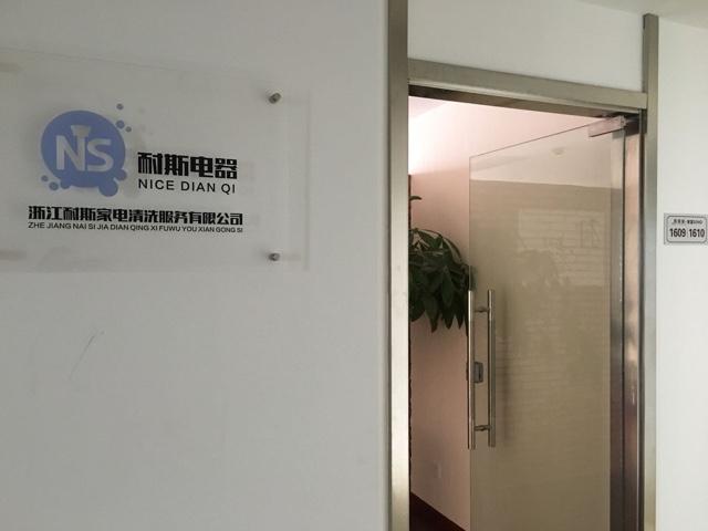 浙江耐斯家电清洗服务有限公司