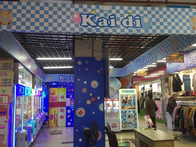 kaidi凯迪娃娃机(步行街店)