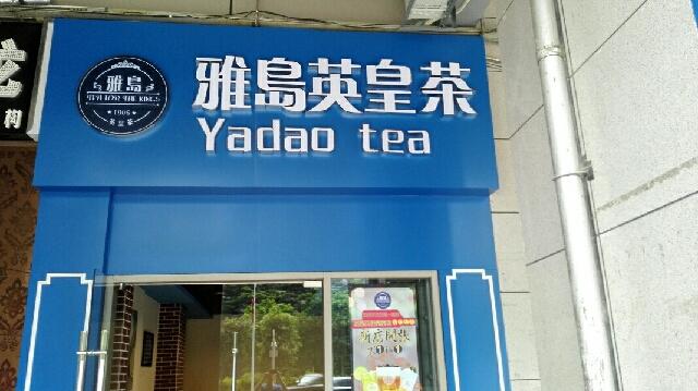 雅岛英皇茶(振业峦山谷店)