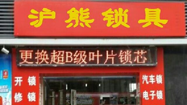 沪熊锁具(成山路店分店)