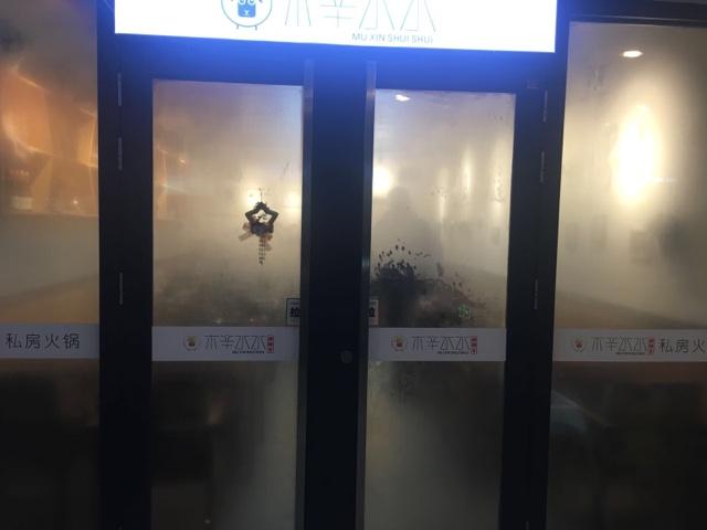 木辛水水冰煮羊(常营天街店)