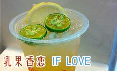 乳果香恋 if love 五店